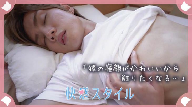 「ねぇ起きて?」寝坊する彼にエッチないたずら。甘く喘ぐ声がかわいくて…