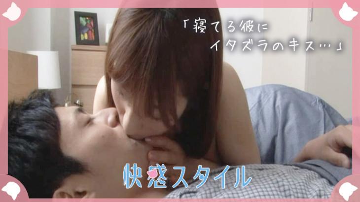 お家デートのキスとおはようのキスにドキドキ…
