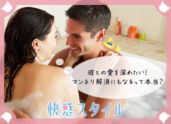 お風呂でイチャイチャしているカップル