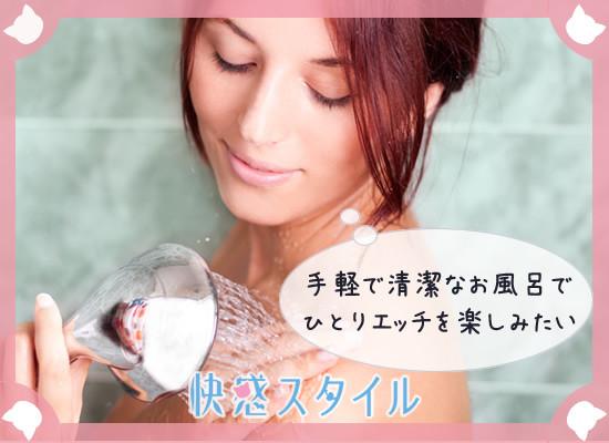 一人でシャワーオナニーを楽しむ女性