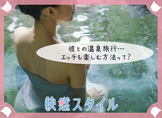 温泉につかりながらエッチも楽しみたいと考えている女性