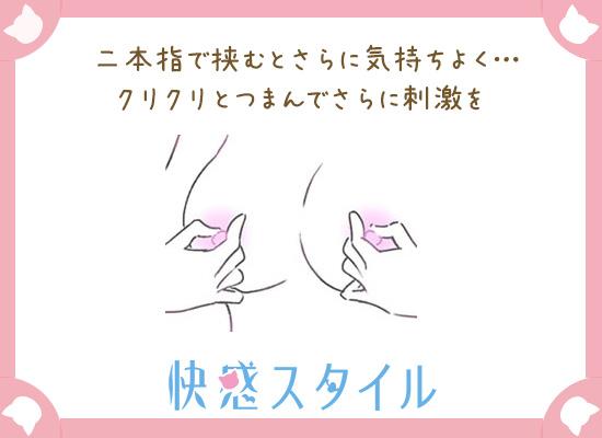 乳首を二本指でつまんで刺激しているイラスト