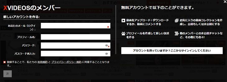 xvideosの無料会員登録