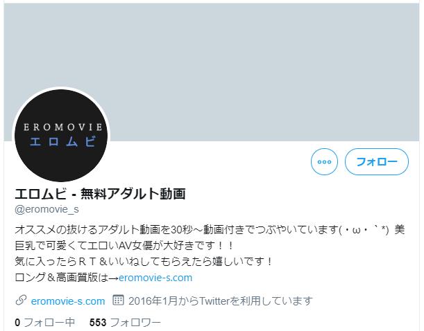 エロムビのTwitter画面