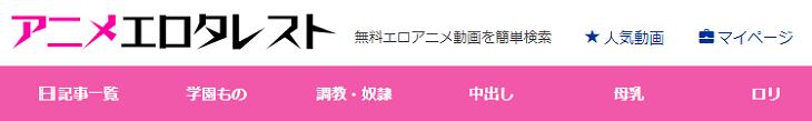アニメエロタレスト