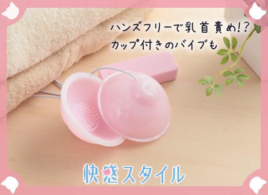 乳首バイブの商品画像