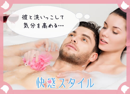 洗い場や浴槽で興奮度を高める