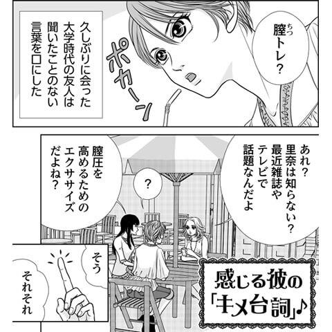 膣トレ漫画公開中