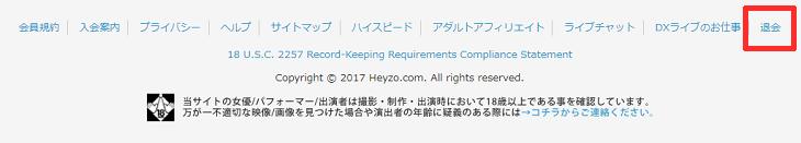 heyzo(ヘイゾー)の退会方法