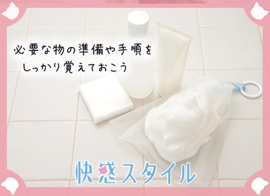 石鹸やローションなどの衛生グッズ