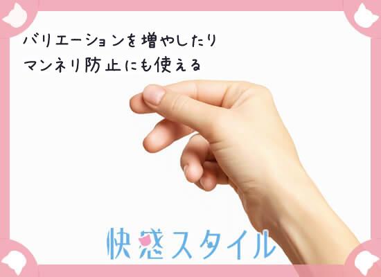 手コキとは?の説明画像