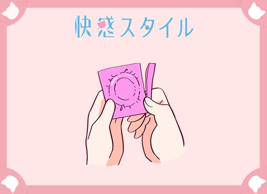 コンドームを注意して開封しているイラスト