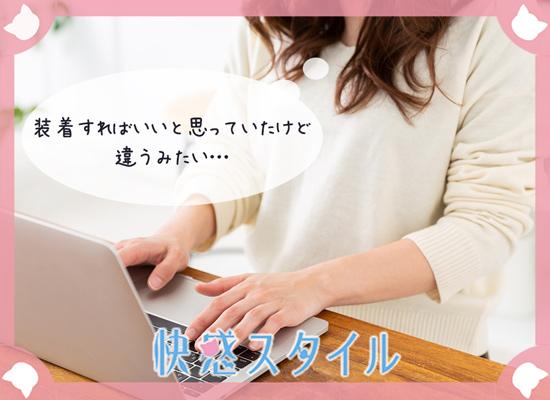 パソコンを見ている女性