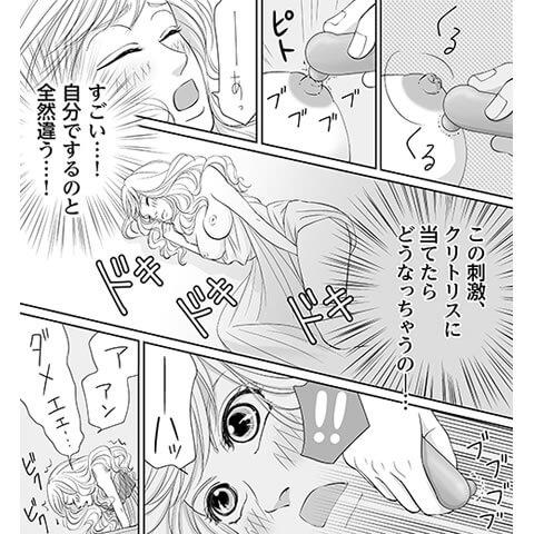ピンクポイントの漫画