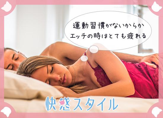 セックスで疲れた様子の女性