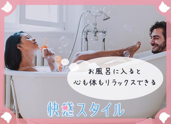 男女がお風呂で一緒にリラックスをしている様子