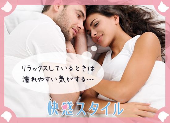 ベッドの上に寝転がりリラックスすると濡れやすいと感じている女性