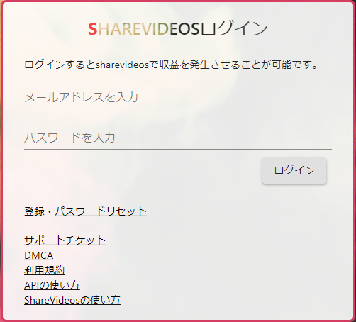 sharevideosの会員登録
