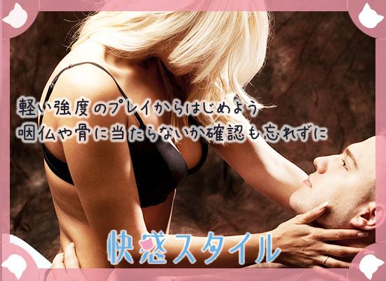 男性の咽喉を確認して首絞めプレイをしようとする女性