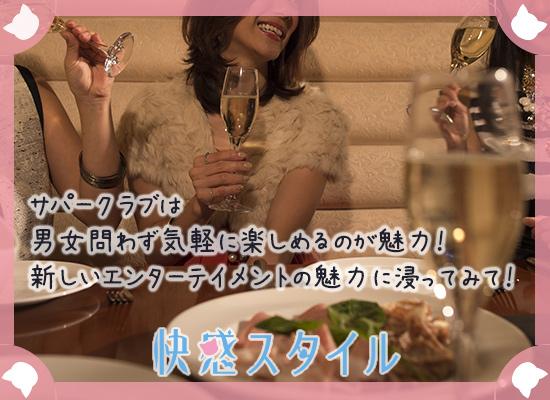 サパークラブでお酒を楽しんでいる様子の女性たち