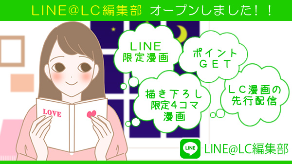 LC編集部LINE