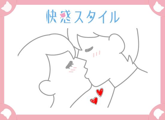 サーチング-キス_イラスト