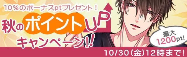 さくらの恋猫ポイントアップキャンペーン