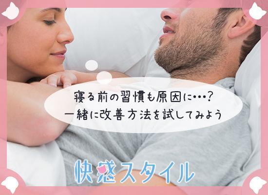 寝る前の習慣が中折れに関係しているか考えている女性