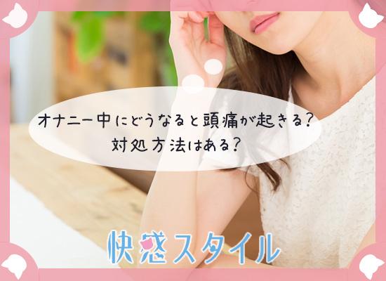 オナニー中の何が原因で頭痛が起きるか考えている女性