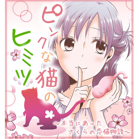 漫画「ピンクな猫の秘密」表紙