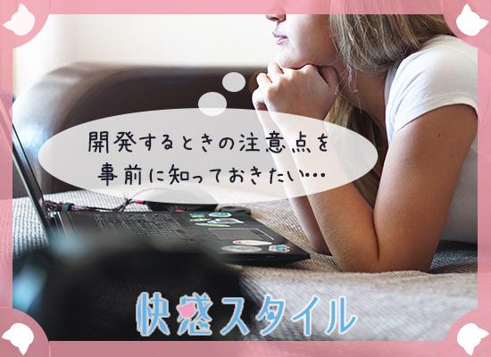 スペンス乳腺開発の注意点を調べている女性