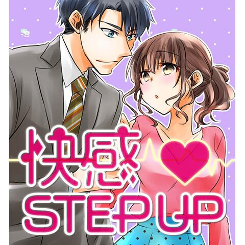 快感STEP UP