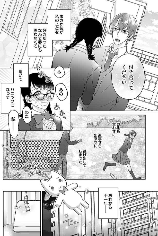 【無料エッチ漫画】ナカまでトロける蜜愛マッサージ~初恋相手の濃厚愛撫でイク…ッ~