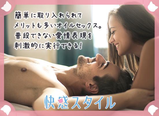 オイルセックスで愛情表現して満足するカップル