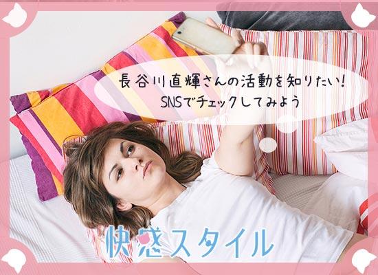 ベッドの上でスマホを見ている女性